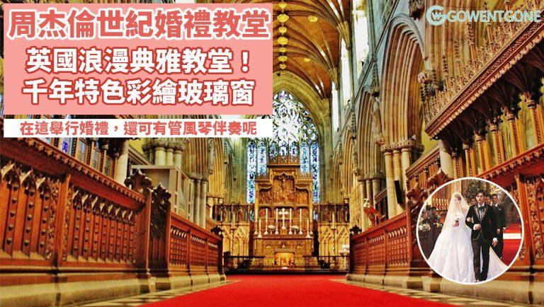 周杰倫與昆凌的世紀婚禮教堂 — 塞爾比修道院〡在英國的千年教堂結婚,配上古樸典雅彩繪玻璃窗,這是童話書的情節嗎?!