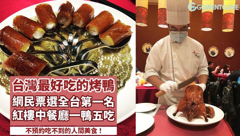 小編推介台灣宜蘭必食!網民票選為全台灣最好吃的櫻桃霸王鴨 — 蘭城晶英酒店的紅樓中餐廳,五種令人流口水的霸王鴨吃法!