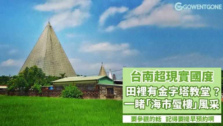 台南後壁的田裡,竟然出現了金字塔教堂?!超現實的國度吸引大家專程到訪,一睹「海市蜃樓」!