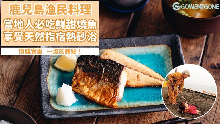 鹿兒島品嚐漁民料理 + 體驗指宿熱砂浴〡必試當地人都吃的燒魚,肉質嫩滑,味道鮮甜,價錢亦實惠!天然溫泉砂土,海邊享受砂蒸,感覺一流!