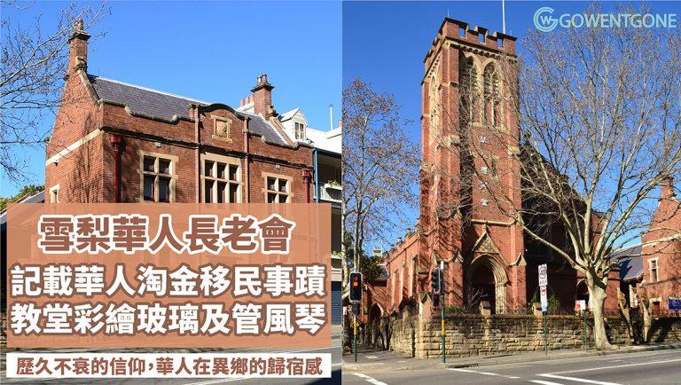 悉尼百年華人教會「雪梨華人長老會」|歐洲教堂彩繪玻璃及管風琴, 記載華人淘金移民事蹟, 見證歷久不衰的信仰,華人在異鄉的歸宿感!