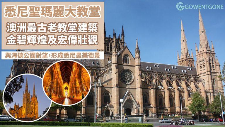 澳洲旅遊必訪之地,悉尼聖瑪麗大教堂  澳洲最大最古老的教堂建築 , 歷時百年修建,在悉尼大街感受歐洲氛圍 !