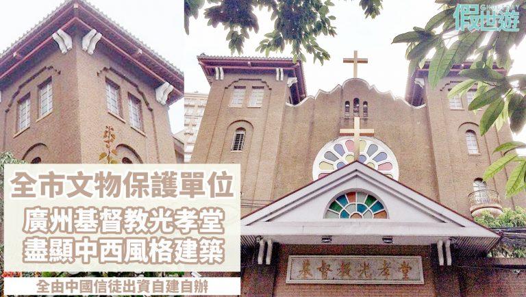 廣州基督教光孝堂 | 廣州市文物保護單位,結合中西特色的哥德式風格,還有個可愛的花形大圓玻璃窗呢 ~
