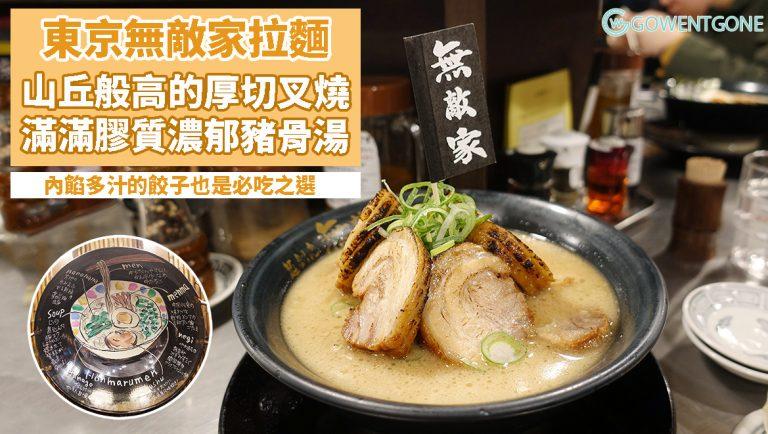 無敵家拉麵 — 東京池袋超人氣排隊拉麵店〡堆得像山丘般高的厚切叉燒,濃郁豬骨湯底,份量和味道都是「無敵」!