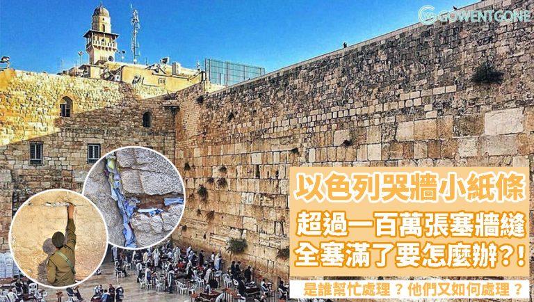 耶路撒冷哭牆的心願小紙條,每年超過一百萬張塞到牆縫!!塞滿後怎麼辦,紙條全都消失了嗎?到底去了哪裡呢?