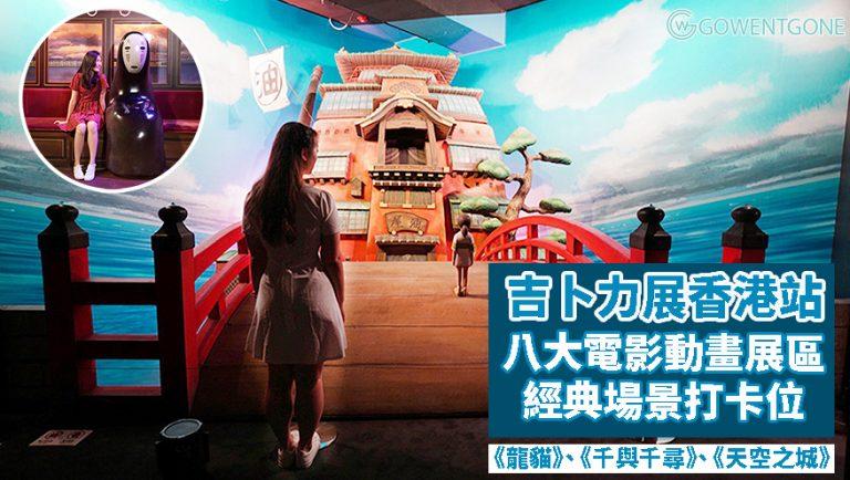 《吉卜力的動畫世界》立體展覽登陸九龍灣|8大打卡電影場景展區——《龍貓》、《天空之城》、《魔女宅急便》、《飛天紅豬俠》、《百變狸貓》、《幽靈公主》、《千與千尋》及《哈爾移動城堡》