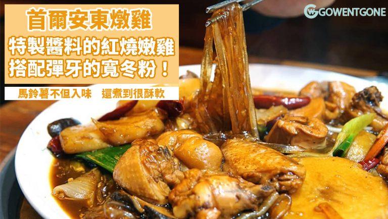 首爾安東燉雞 — 好吃到停不了的紅燒嫩雞,再辣也要繼續吃!搭配彈牙的寬冬粉,完美吸收醬汁的精華,味道簡直是一絕!