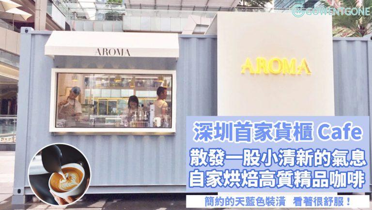 深圳首家貨櫃箱咖啡店 — Aroma coffee〡舒服的天藍色,簡約乾淨的裝潢,帶出小清新的氣息!引進世界各地的優質咖啡豆,自家烘焙,提供高質精品咖啡!