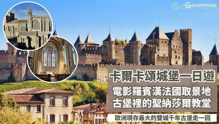 法國卡爾卡頌城堡一日遊| 電影羅賓漢取景之地,聖納莎爾教堂最美彩繪玻璃大教堂 ,伯爵古堡的六座高塔的重圍墻,千年傳奇古堡走一回~