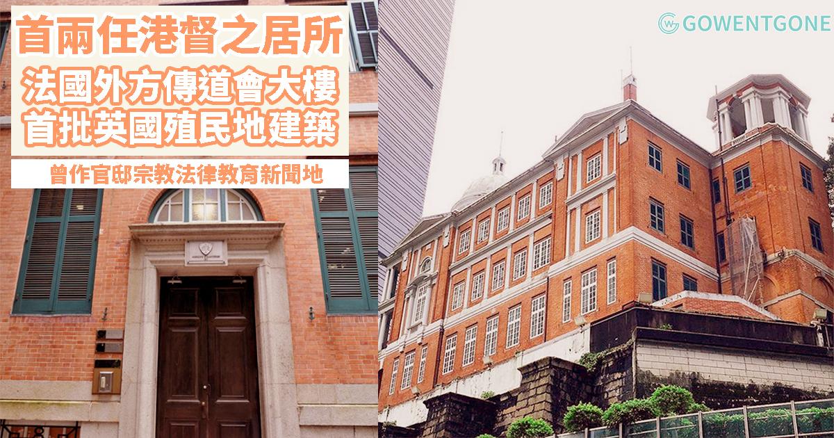 前法國外方傳道會大樓 — 香港法定古蹟,不單是首兩任港督的居所,更是第一批的英國殖民地建築!