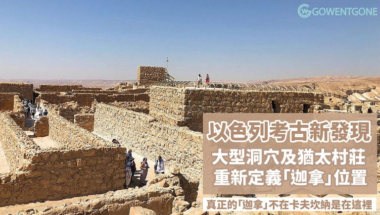 真正的「迦拿」不在卡夫坎納!以色列考古新發現,重新定義「迦拿」的位置!大型洞穴內竟是一個猶太村落,顛覆歷史記載,再次提高聖經故事的真實性!