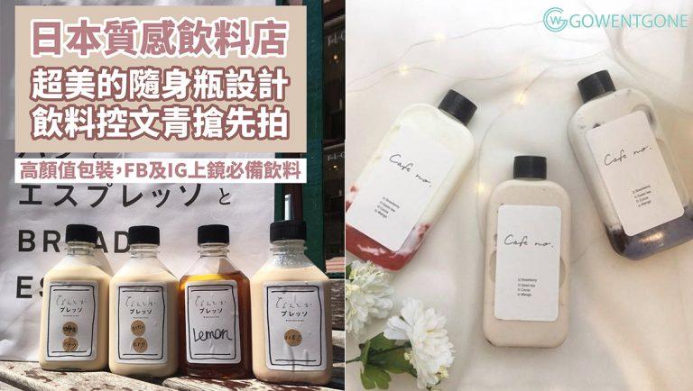 清涼一夏! 日本五家質感文青飲料店,像藝術品一樣的飲料,高顏值夢幻包裝,超美的隨身瓶設計,絕對是FB及IG上鏡必備的飲料,飲料控一定要搶先拍!