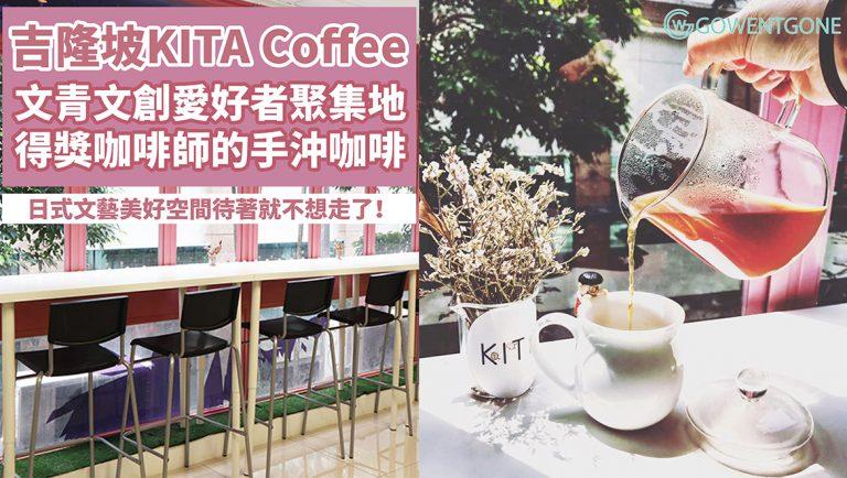 吉隆坡日式文藝咖啡館KITA Coffee,文青與文創愛好者的聚集地!得獎咖啡師的手沖咖啡,慵懶優雅慢活的下午茶時光,美好空間讓人待著就不想走了!