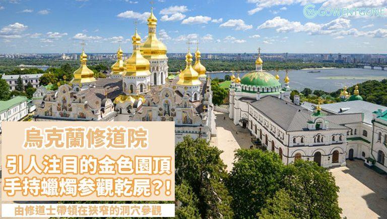 烏克蘭佩徹爾斯克修道院 — 觸目的金色園頂!在狹窄的修道院空間內,須手持蠟燭,参觀洞穴裡風化數百年的乾屍!