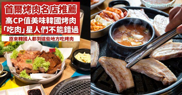 「吃肉」星人們出動!首爾烤肉名店大推薦,高CP值的美味韓國烤肉,原來韓國人都到這些地方吃烤肉的!