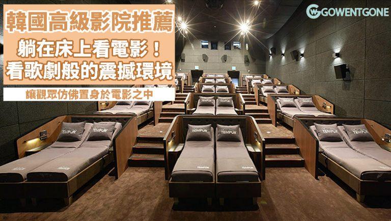 韓國遊玩大推薦之高級影院〡躺在床上看電影,汽水紅酒隨便喝!還有影院中的影院,讓觀眾仿佛置身於電影之中!