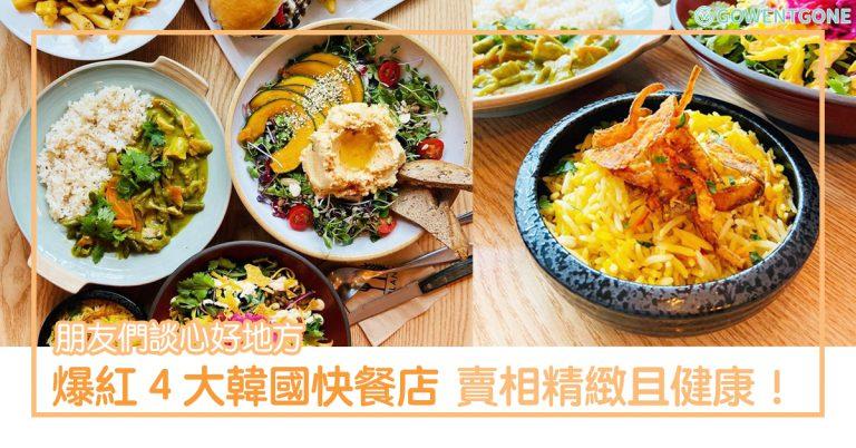 好吃到無法相信的4大韓國快餐店!賣相精緻的漢堡和墨西哥卷,使用健康原料而成的甜品……裝潢簡潔舒服,朋友們放鬆談心好地方!