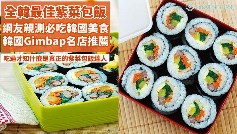 韓國紫菜包飯愛好者看過來!網友親測全韓最佳紫菜包飯店,吃過才知道什麼是真正的紫菜包飯達人~