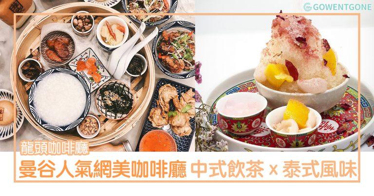 曼谷爆紅「龍頭咖啡廳」〡中式飲茶 x 泰式風味,必試「大蒸籠清粥小菜套餐」,兩層高木質裝潢超吸睛!