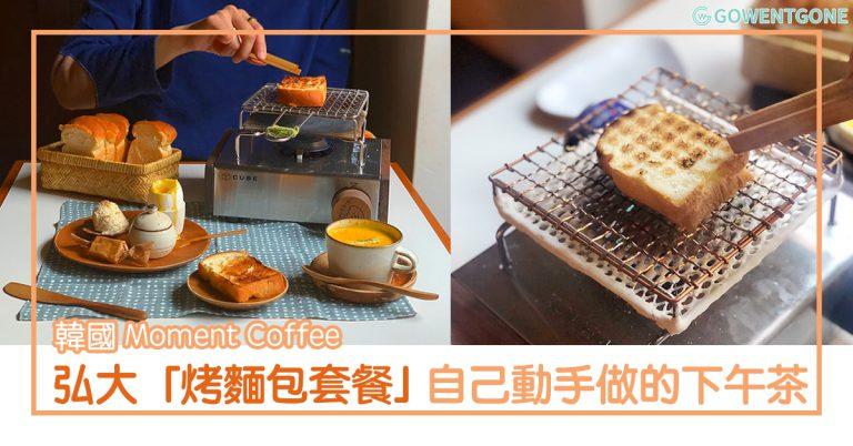 Cafe新潮流!超火紅弘大Moment Coffee — 自己動手做的下午茶〡烤麵包套餐,細味牛油融化在麵包中的美味!日式裝潢,文青感十足~