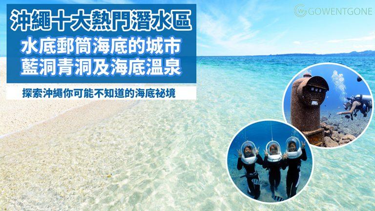 夏天到了,又到了下水的季節!沖繩10大熱門浮潛及潛水區,探索沖繩海底祕境。夏天在沖繩旅行找一個完美下水點,一起征服海底世界吧!