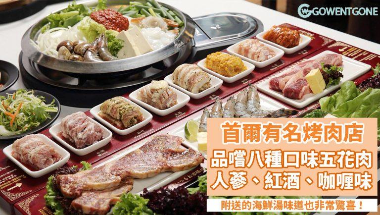 首爾有名烤肉店 — 八色烤肉〡一次過品嚐八種口味的五花肉,人蔘、紅酒、咖喱口味全都有!附送的海鮮湯也非常驚喜,解膩又好喝!