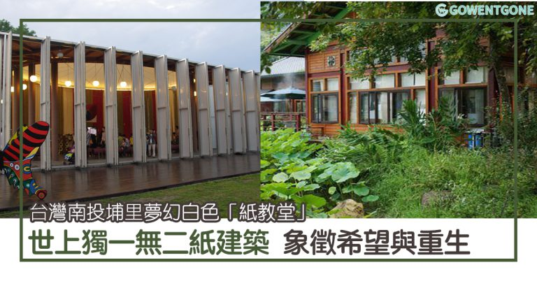 台灣南投埔里夢幻白色「紙教堂」,世界上獨一無二的紙建築!浪漫教堂的背後,有一段感動人心的故事,象徵著希望與重生,一起感受紙教堂的魅力吧。
