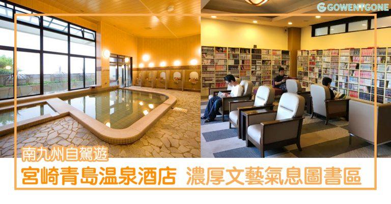 南九州自駕遊 — 九州宮崎都有個「青島」酒店!天然溫泉浴池、充滿文藝氣息的圖書區、手信店……設備齊全的旅館!