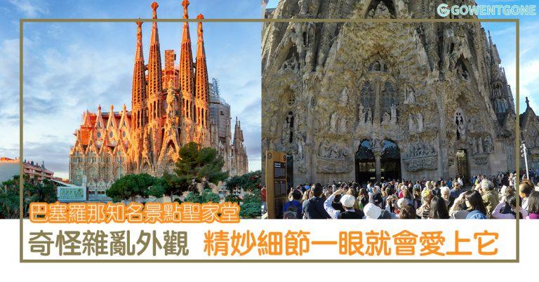 巴塞羅那知名景點聖家堂,世界唯一蓋了一世紀尚未完工建築,「奇怪雜亂」的外觀,瘋狂建築師高第最後的創作,精妙細節只需一眼就會愛上它!