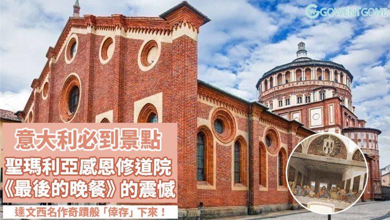 聖瑪利亞感恩修道院 — 意大利必到景點〡內藏達文西《最後的晚餐》,奇蹟般「倖存」了,來感受強大的震懾感!