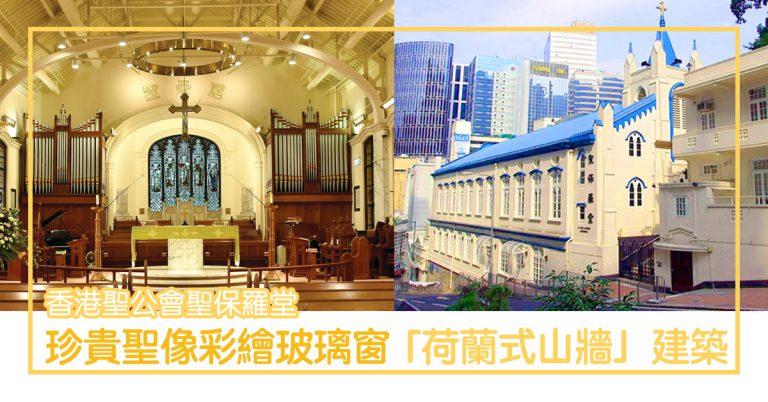 香港聖公會聖保羅堂 — 香港一級歷史建築〡超珍貴五扇聖像彩繪玻璃窗,特色荷蘭式山牆建築!