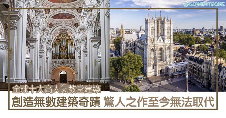 建築控福利 全球十大高人氣教堂建築,創造無數建築奇蹟,驚為天人之作至今仍無法取代!第一名更是震懾人心,讓人肅然起敬! 立即展開一場觸動人心之旅吧~