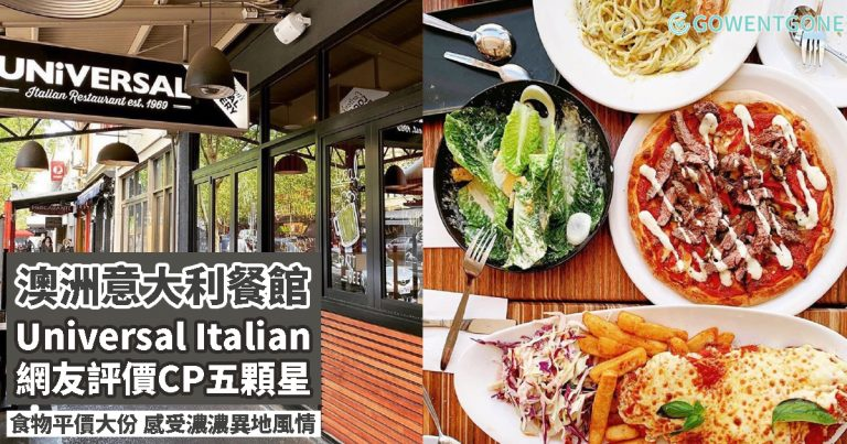 在澳洲吃意大利餐,網友評價CP值五顆星Universal意大利餐廳,食物平價又大份,感受濃濃異地風情,誰能抵禦意大利餐美味的誘惑? !