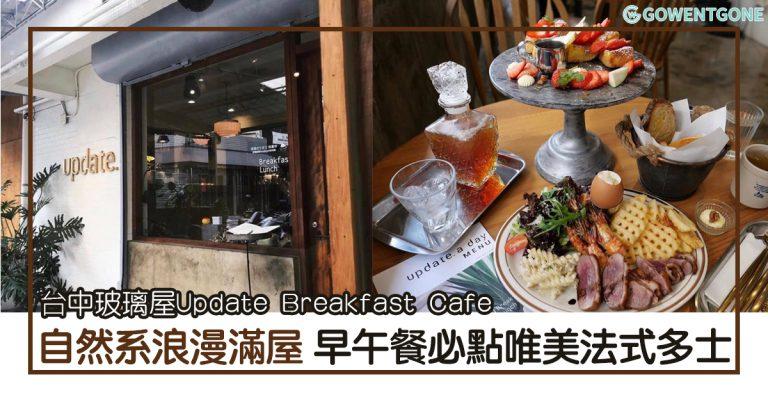 台中高評價玻璃屋Update Breakfast cafe |必點唯美法式多士,自然系浪漫滿屋,吃著早午餐進行光合作用吧!