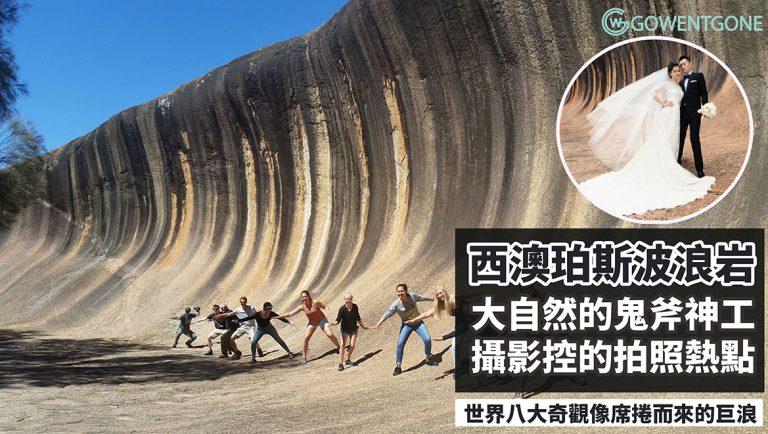 西澳波浪岩| 世界第八大奇觀,大自然的鬼斧神工,像一片席捲而來的波濤巨浪!攝影控絕不能錯過拍照熱點,路途再遠都是值得的~