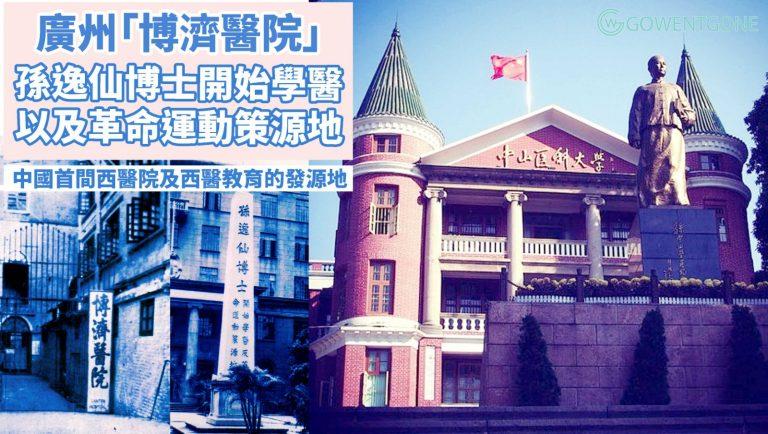 廣州「博濟醫院」— 孫中山學醫的地方,亦是革命運動策源地!中山大學孫逸仙紀念醫院,更是中國最早的西醫院校呢!