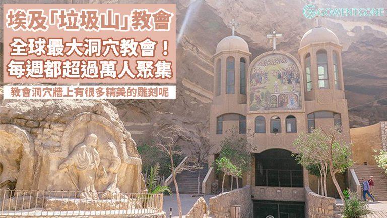 垃圾山搖身一變成為洞穴教會?!回教主流的埃及開羅,竟然有過萬人的基督徒教會,而且更是全世界最大的洞穴教會!