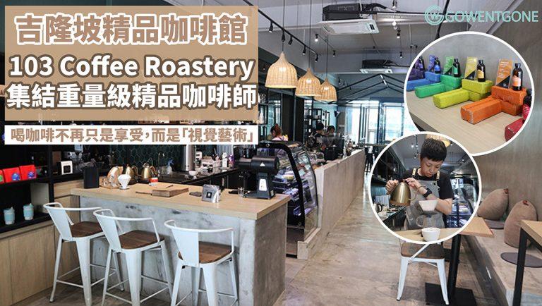 一起喝咖啡談夢想!吉隆坡103 Coffee Roastery不只是一家咖啡館,而是咖啡師圓夢的地方。在這裡喝的不僅是一杯有「溫度」的咖啡,更是一個傳奇!