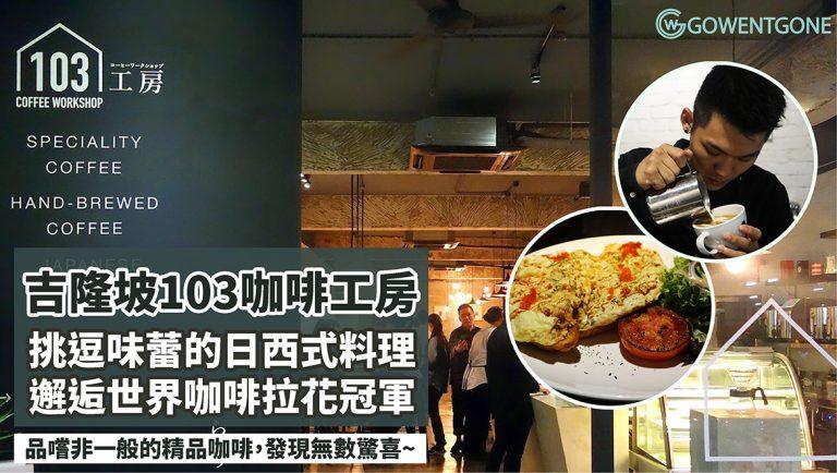 吉隆坡「103咖啡工房」| 城中火紅混合日西式料理咖啡館,精緻美味日式料理極盡視覺與味覺享受!邂逅世界咖啡拉花冠軍得主,品嚐非一般的精品咖啡,這裡處處都是驚喜~