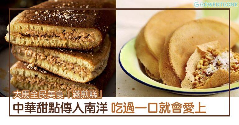 大馬全民美食「滿煎糕」| 中華甜點傳入南洋,不同籍貫不同叫法,名稱帶來好意頭!吃過一口就會讓人愛上的小食~