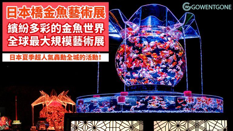 一票難求!日本夏季超人氣藝術金魚展「ART AQUARIUM」,進入神奇繽紛多彩的金魚世界,夜間點燈的風鈴小徑,流光溢彩美得猶如童話夢境一般~