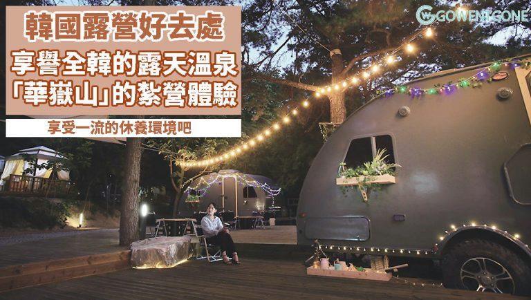 秋日韓國露營好去處〡享譽全韓的露天溫泉、適合一家大小的露營場、還有在韓國的「華嶽山」上紮營!準備出遊韓國,享受一下一流的休養環境吧!
