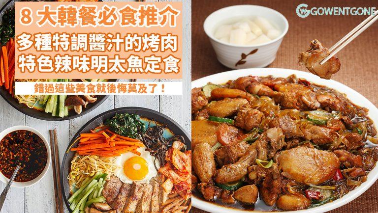 首爾韓餐 8 大必食推介〡除了韓國傳統美食,還可以一次過品嚐八種特製烤肉和特色明太魚菜色!錯過這些美食,就真的是後悔莫及了!