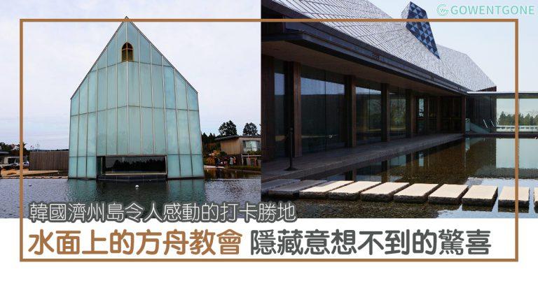 韓國濟州島令人感動的打卡勝地| 獲得建築獎的方舟教會,水面上的建築,渾然天成的自然美,還隱藏意想不到的驚喜呢~