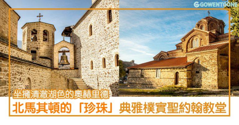 北馬其頓的珍珠 — 奧赫里德〡聖約翰教堂坐擁清澈湖色,保加利亞國皇更曾在此舉行大婚!