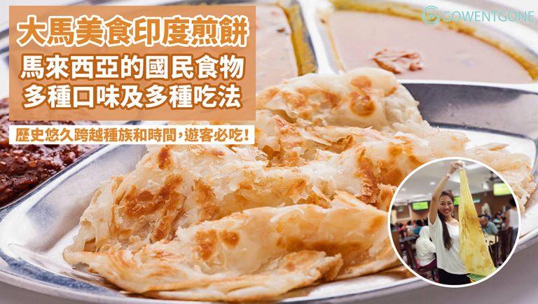馬來西亞國民美食非它莫屬!大馬人最愛的印度煎餅,跨越種族和時間 ,層出不窮的口味與吃法,吃過方知其美味啊!~
