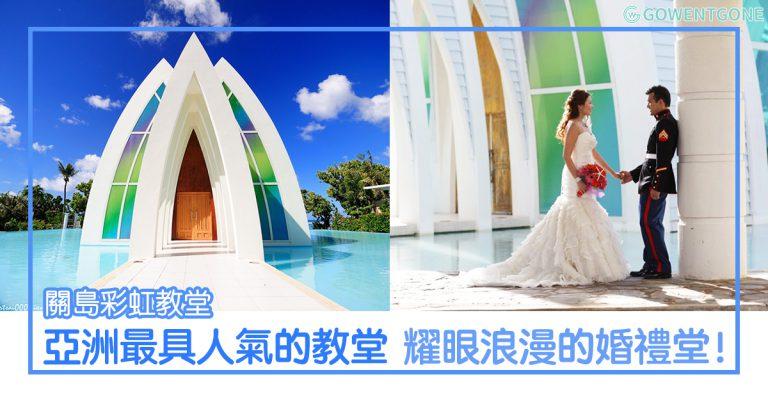 亞洲最最最具人氣的教堂 — 關島彩虹教堂〡新人們最愛的婚禮堂,浮在水面上,顯得金光閃閃格外耀眼,簡直就是浪漫純潔到一個極點!
