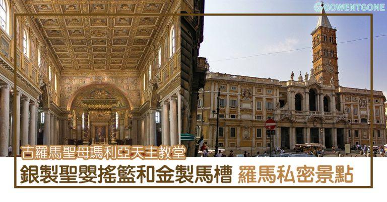 羅馬私密景點推薦! 古羅馬聖母瑪利亞天主教堂,羅馬天主教四大特級教堂之一,千年歷史悠久建築,收藏著銀製的聖嬰搖籃和金製馬槽,旅途中放下浮華感受質樸!