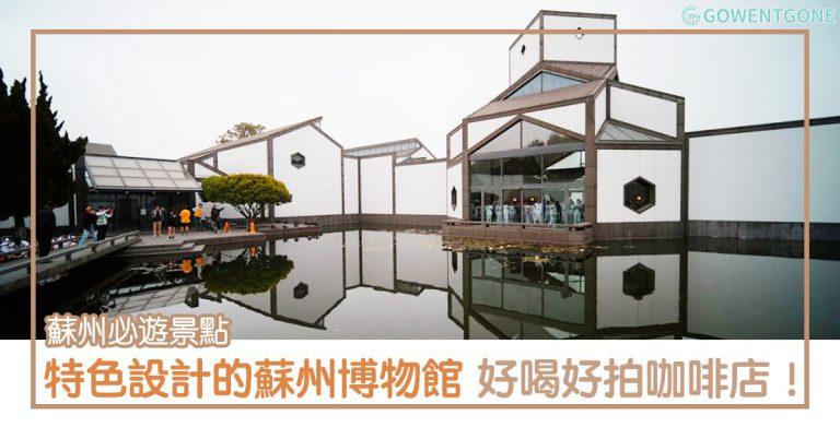 蘇州必遊景點 — 特色設計的蘇州博物館,揉合古建築和山水的韻味!好喝好拍咖啡店,喝上一杯療癒人心的優質咖啡!