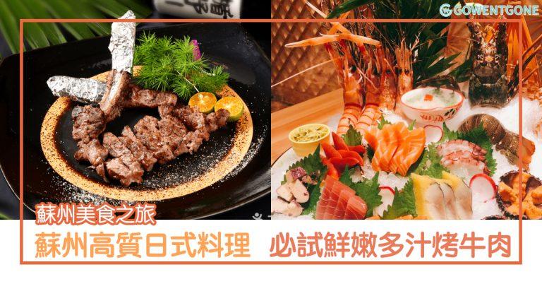蘇州品嚐日式料理 — 高水準讓人驚嘆!必試鮮味刺身、鮮嫩多汁烤牛肉!木製材質的裝潢,予人寧靜的舒適感~